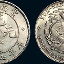 陕西宝鸡哪里有收购银元古董钱币的?陕西古董鉴定交易中心