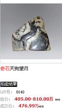 山西太原哪里有奇石交易的?专业的市场评估师评估价格