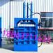 常州PPT材料液压打包机塑料膜液压打包机厂家