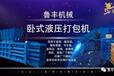 香港九龙废纸箱液压打包机卧式打包机优质设备