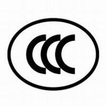 CCC认证-CCC验厂-深圳CCC认证机构-WST世检检测