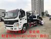 黑龙江伊春福田欧马可清障车现车发售。还可订做其他品牌的清障车。
