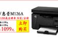 双十一惠普专卖多功能一体打印机1099元低价促销