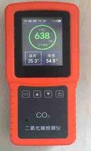 厂家直销现货现供的LB-A便携式二氧化碳检测仪
