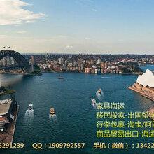 货运代理海运墨尔本悉尼澳大利亚专线