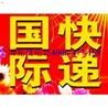 常熟联邦国际快递;台湾日本专线