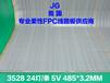 厂家直销软灯带线路板PCB电路板