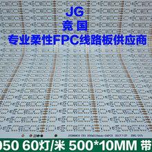 5050柔性线路板pcb软灯线路板图片