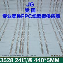 3528软灯条线路板led灯条电路板图片
