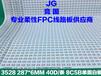 8C5B单面软板3528单面白板软灯带电路板柔性线路板