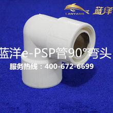 贵州蓝洋e-PSP钢塑复合压力管管件-最新-主立管-管件-贵州