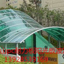 广东厂家现货耐力板阳光板直销价格图片