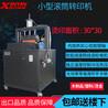 小型滚筒转印机热转印滚筒覆膜压烫机