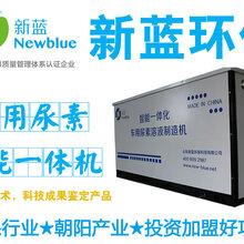辽阳新蓝车用尿素智能制造设备厂家教您如何加注车用尿素