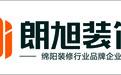 绵阳专业家装公司-绵阳朗旭装饰-0816-5117555