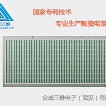 湖北省湖南省氮化铝电路板加工氧化铝陶瓷电路板LED陶瓷电路板