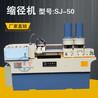 SJ-50型自动缩径机液压矿山锚杆缩径机