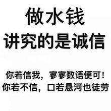 成都德阳什邡广汉民间私人水钱空放