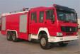 福田微型消防车