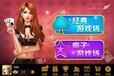淮安掼蛋游戏软件开发