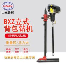 山東魯探立架式背包取芯鉆機BXZ-2L工程勘察地質鉆探機圖片