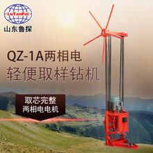 魯探QZ-1A型小型工程鉆探機淺層取樣機兩相電取樣鉆機圖片