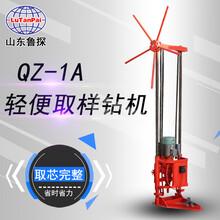 魯探供應QZ-1A型兩相電取芯鉆機便攜式勘探取樣鉆機巖心勘探設備圖片