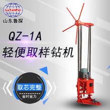 厂家供应QZ-1A型两相电取样钻机便携式取样钻机取土样设备图片