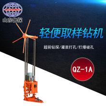 山东鲁探QZ-1A型两相电取样钻机便携取样钻机环保取样钻机图片