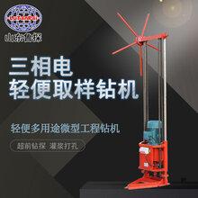 山东鲁探QZ-2A混凝土打孔钻机工程取样钻机便携式岩芯钻机图片