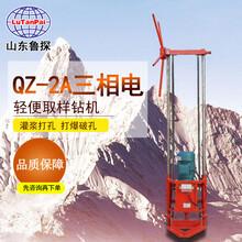 魯探QZ-2A小型地勘鉆探機輕型25米三相電勘察取芯鉆機施工方便圖片