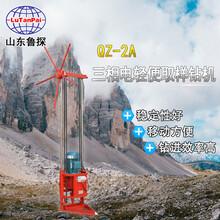 供應QZ-2A小型地勘鉆探機輕型25米三相電勘察取芯機施工方便圖片