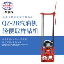 山东鲁探QZ-2B型工程地质勘察钻机便携式取芯钻机钻探机械图片