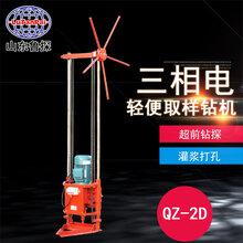 鲁探QZ-2D岩心取样钻机便携式山探钻机电动工程勘查钻探机设备图片