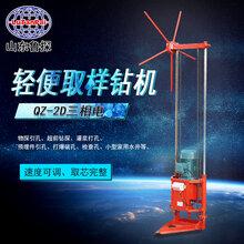 山东鲁探地质取芯勘探钻机QZ-2D电动轻便型工程勘查钻探机设备图片