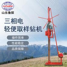 厂家供应QZ-2DS型卷扬机款三相电轻便取样钻机勘探取土钻机图片
