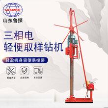 厂家供应勘探打井钻机QZ-2DS型卷扬机款三相电轻便取样钻机图片