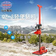 鲁探供应QZ-3便携式岩心钻机小型轻便地勘钻机钻探取样钻孔钻机图片