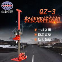 立式50米多功能鉆機QZ-3魯探機械輕便鉆機鉆機款式齊全圖片