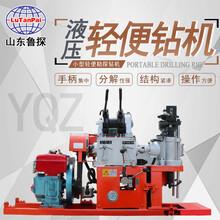 魯探YQZ-50A液壓輕便勘探鉆機淺層地質勘探設備野外山區方便操作圖片