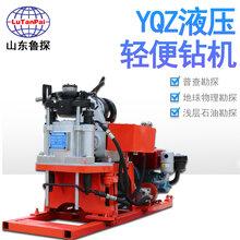 鲁探YQZ-30型液压轻便钻机地质勘探钻机岩心取样钻机打井机图片