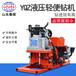 小型液压取芯钻机YQZ-3立式鲁探轻便钻机设备放心省心