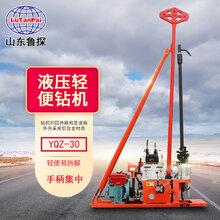厂家供应YQZ-30型轻便液压钻机浅层岩心取样率30米勘探钻机图片