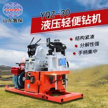 魯探YQZ-50B地質勘探設備小型取樣鉆探設備巖心鉆機簡單方便圖片