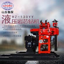 山東魯探供應液壓巖芯鉆機HZ-130YY移機款工程地質鉆機