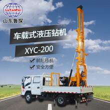 廠家供應XYC-200汽車鉆機200米車載式液壓鉆機移動方便圖片