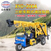 厂家直销三轮车载液压地质钻机XYC-200A岩芯取样钻机转场方便图片