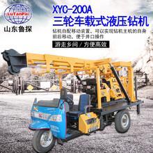魯探供應XYC-200A三輪車載液壓巖芯鉆機車載鉆機地質勘探鉆機圖片