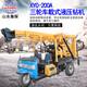 XYC-200A三輪車載液壓巖芯鉆機11