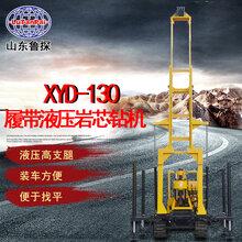 供应大型履带式打井设备XYD-130多功能水井钻机全液压履带式钻机图片
